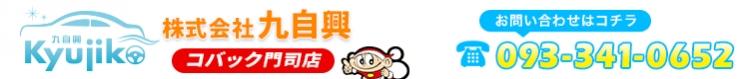 39.8万円中古車専門店/車検のコバック門司店 ㈱九自興